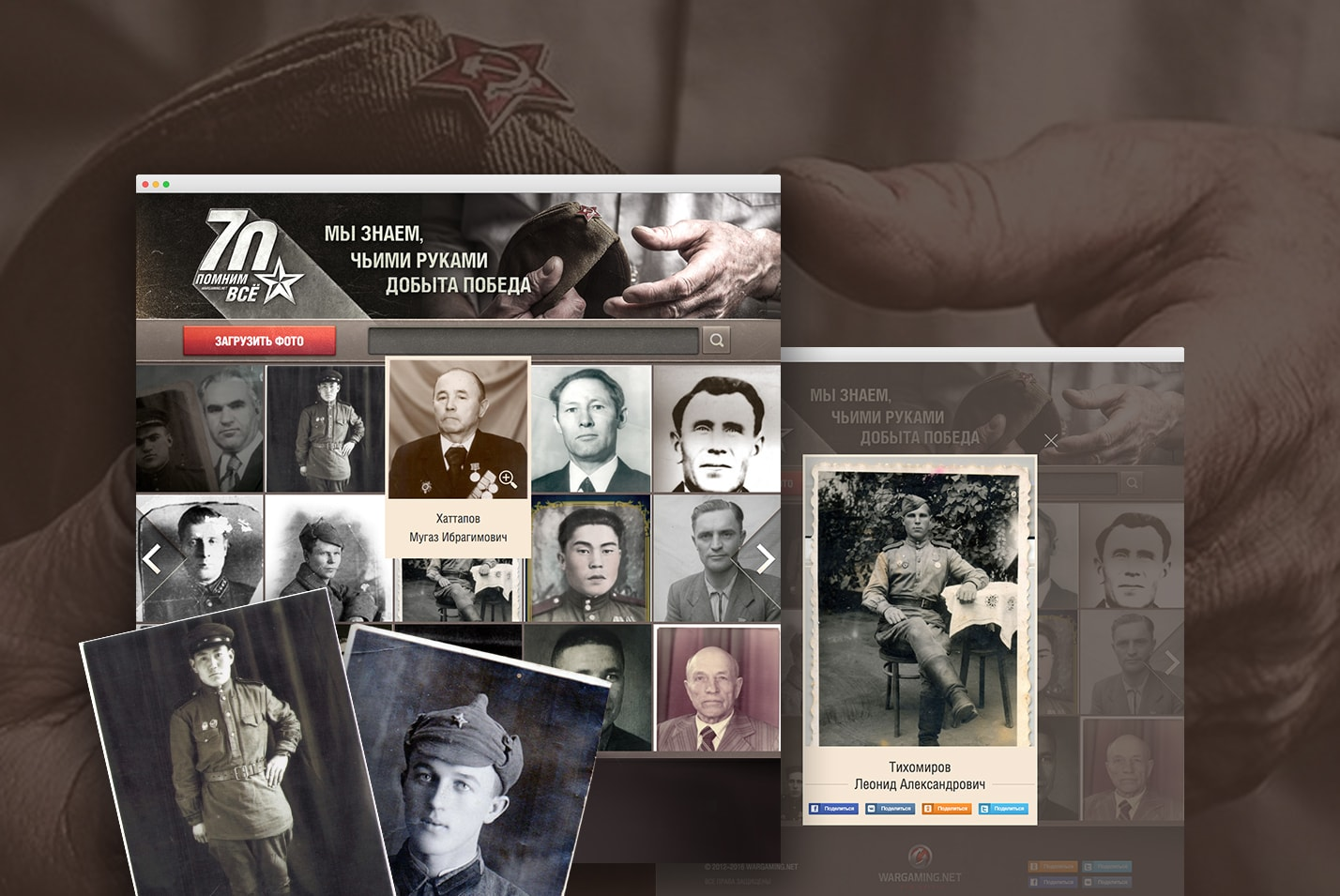 Promotional website commemorating the 70-year anniversary of WW2 victory