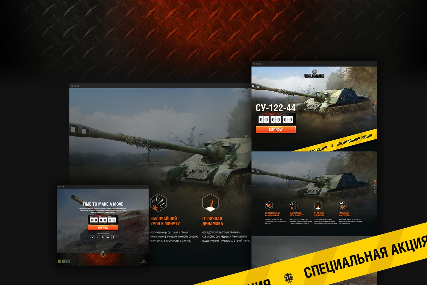 Promotional webpage for premium vehicles in World of Tanks